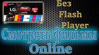 Как смотреть фильмы онлайн с Телевизора LG WebOS Есть решение 2014(Как смотреть фильмы онлайн с Телевизора LG WebOS Есть решение и можно делать на весь экран очень круто всё рабо..., 2014-11-08T09:07:26.000Z)
