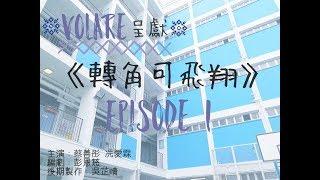 Publication Date: 2017-08-18 | Video Title: Volare新界鄉議局元朗區中學2017-18年度學生會四號