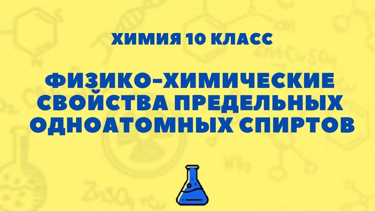 Химия 10 класс: Физико-Химические Свойства Предельных Одноатомных Спиртов