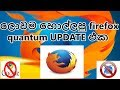New firefox quantum update just killed chrome WHY? | Sinhala