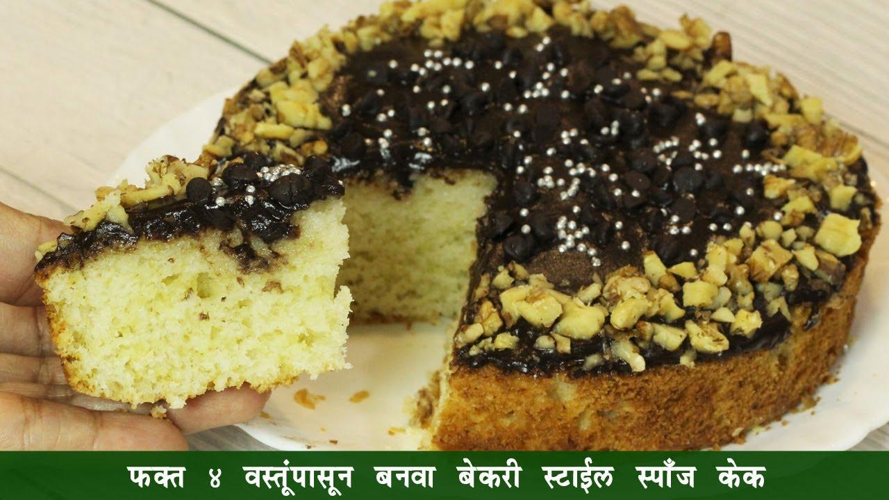 दही, बेकिंग पावडर, सोडा न घालता कुकर मध्ये बनवा सोप्पा केक | सोप्पा चॉकलेट सॉस Eggless Vanilla Cake
