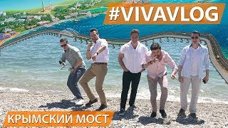 #VIVAVLOG 2 Открытие Крымского моста