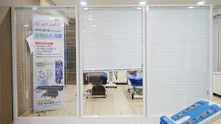 병원파티션 병원칸막이 병원인테리어 블라인드파티션