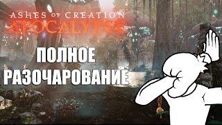 Полностью РАЗОЧАРОВАН в Ashes of Creation Apocalypse (ИМХО)