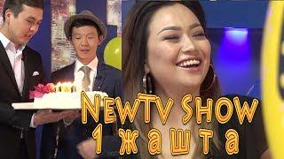 Малика Дина, Шамаль, Самат ТУУЛГАН КҮНДӨ!!! NEWTV SHOW
