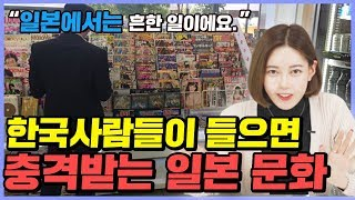 한국사람들은 충격받을 수 밖에없는 일본 문화 TOP4