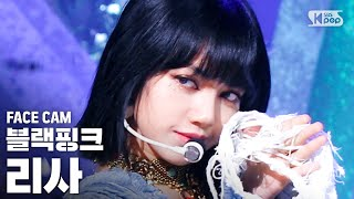 [페이스캠4K] 블랙핑크 리사 'How You Like That' (BLACKPINK LISA FaceCam)│@SBS Inkigayo_2020.6.28