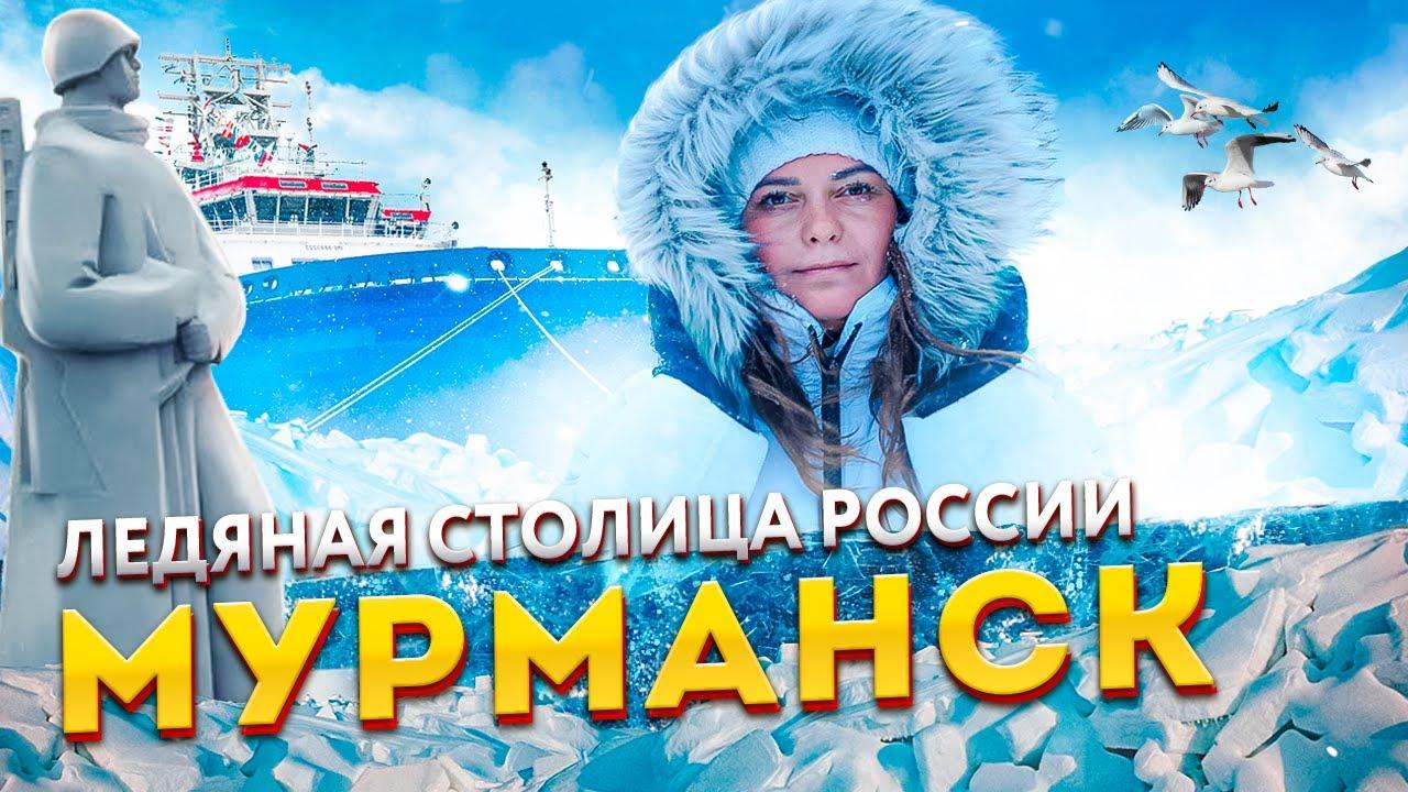 Мурманск - Что там за полярным кругом?  ⚓  Что посмотреть в Мурманске? Лучшие достопримечательности