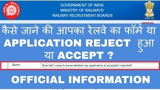RRB : HOW TO KNOW YOUR APPLICATION ACCEPTED OR REJECTED