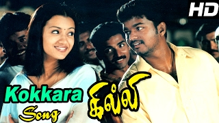 Ghilli | Ghilli Movie Video Songs | Kokkarakko Video Song | Ghilli Songs | Vidyasagar | Vijay Songs