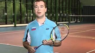 Дмитрий Медведев. Бадминтон.