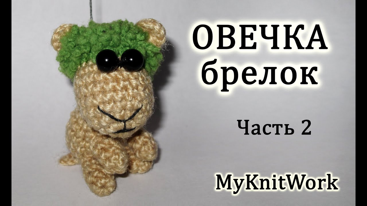 схема вязания подушки овечки