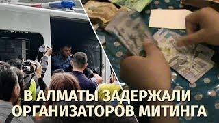 У организаторов митинга в Алматы нашли крупную сумму денег