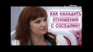 Наталья Толстая - Как наладить отношения с соседями?
