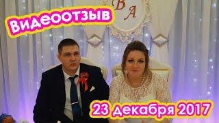 Свадебный банкет 23 декабря 2017г.