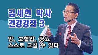 [김세현 박사 건강강좌 3] 암, 고혈압, 당뇨 스스로…