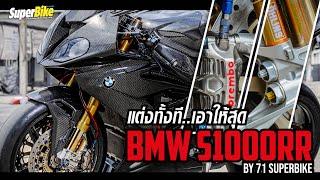 ชม BMW S1000RR Full Carbon แต่งหนักจัดเต็มระดับ MotoGP จาก 71 Superbike