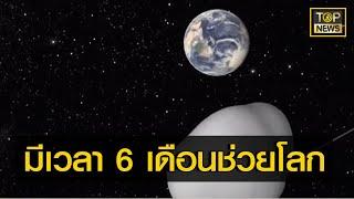 นาซ่าเตือนมีเวลา 6 เดือน เตรียมป้องโลกจากดาวเคราะห์น้อยพุ่งชน | ผ่าประเด็นโลก | TOP NEWS
