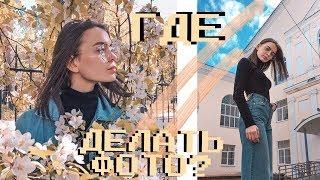 ИДЕИ ДЛЯ ФОТО В МАЛЕНЬКОМ ГОРОДЕ 3