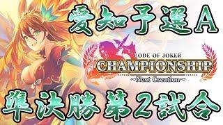 【じゃこvs.アース】COJ Championship 愛知エリア予選Aブロック準決勝第2試合
