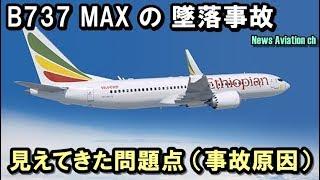 最新鋭機 「737MAX」 の墜落事故 見えてきた問題点(事故原因)