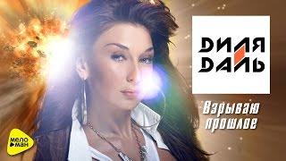 Смотреть клип Диля Даль - Взрываю Прошлое