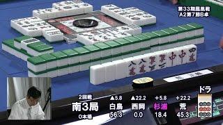 """【麻雀】まさに荒無双!""""精密機械""""荒正義の大三元!"""
