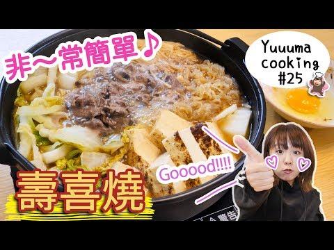 冬天還是這個最好吃!日本壽喜燒SUKIYAKI的做法~超簡單喔♪【食譜#25】