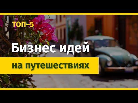 💡 ТОП-5 Бизнес Идей на Путешествиях!