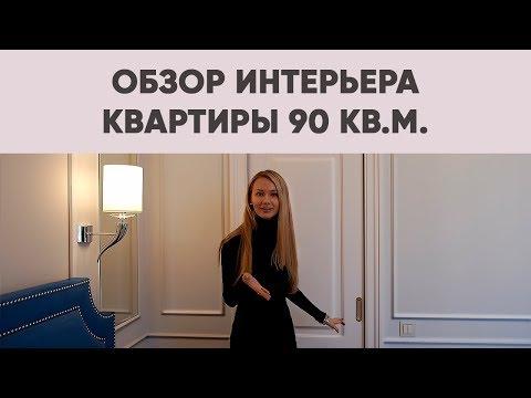 ДИЗАЙН ИНТЕРЬЕРА КВАРТИРЫ 90 КВ.М. ДЛЯ МОЛОДОЙ СЕМЬИ