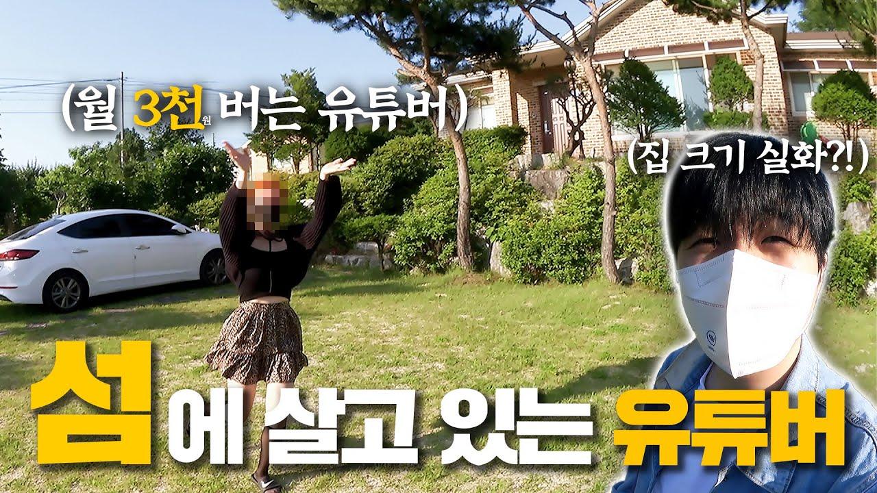 월 3천버는 '섬'에 살고있는 유튜버의 집을 가보았다.with.김남욱  조섭