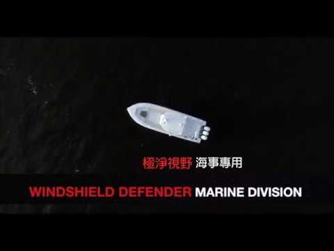 DRVIXION x MARINE 極淨視野海事專用