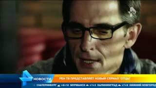 """РЕН ТВ представляет новый сериал """"Отцы"""""""