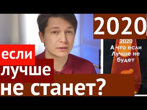 2020 лучше не будет? Что если это конец. Гороскоп 2020 год крысы. астропрогноз Павел Чудинов