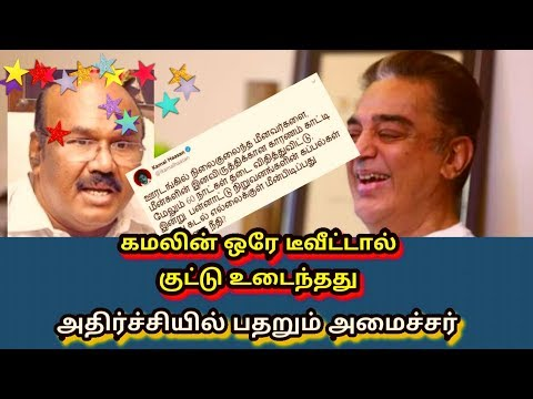 MNM முருகானந்தம் அருமையான தெளிவான பேச்சு | Makkal needhi maiam | Tamil | Daily treat 24×7 from YouTube · Duration:  3 minutes 56 seconds