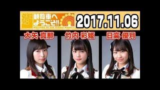 2017.11.06 SKE48 観覧車へようこそ!! 【大矢真那・竹内彩姫・日高優月】.