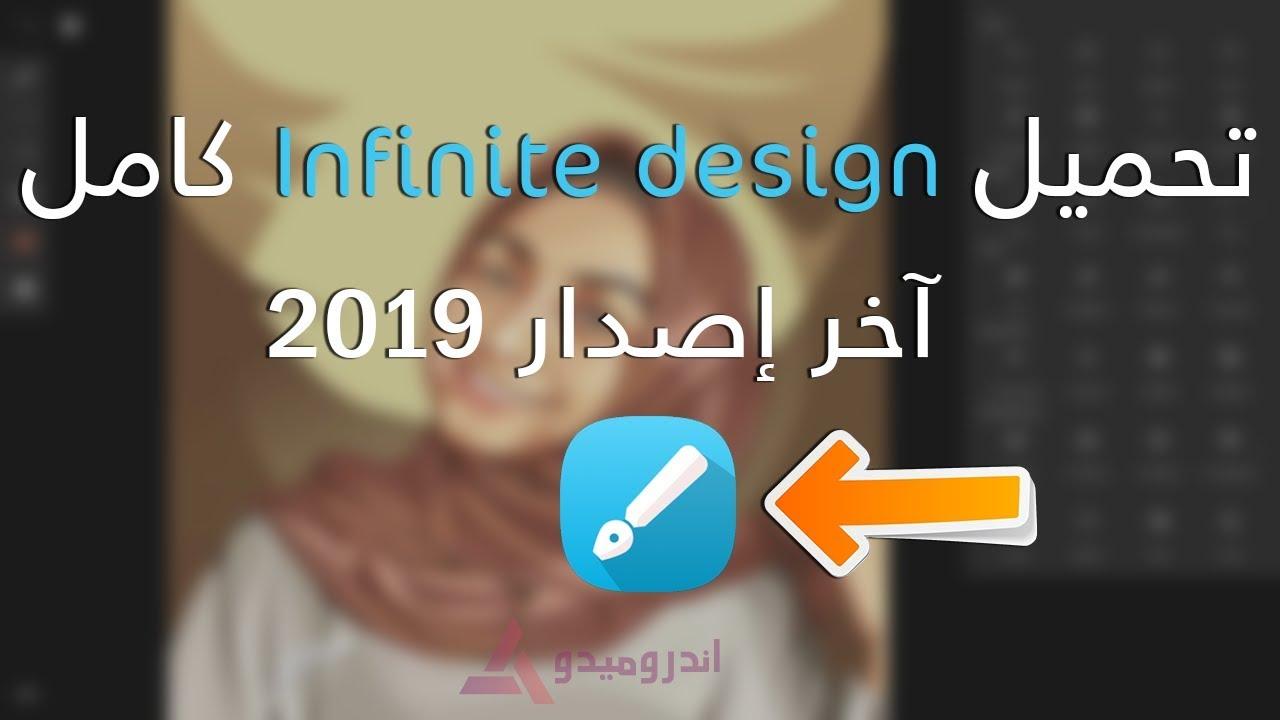 download infinite design 3.4.10 mod apk