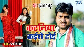 कटनिया कइसे होइ #Brijesh Thakur II #Video भोजपुरी चईता II Kataniya Kaise Hoi II 2020 Bhojpuri Song