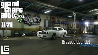 ГТА 5 (Bravado Gauntlet). GTA 5 Фильм, Прохождение игры часть #71 (Live Game)