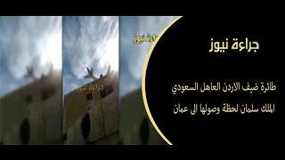 طائرة ضيف الاردن العاهل السعودي الملك سلمان لحظة وصولها الى عمان