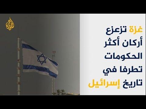 غزة تطيح بوزير الدفاع الإسرائيلي وتهز تل أبيب سياسيا  - نشر قبل 3 ساعة