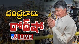 Chandrababu Road Show LIVE || Visakhapatnam - TV9