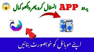 How To Use CMM Launcher Apk | CMM Launcher kis tarah Use Kar saqte hai screenshot 4