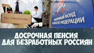 Досрочная пенсия для безработных россиян