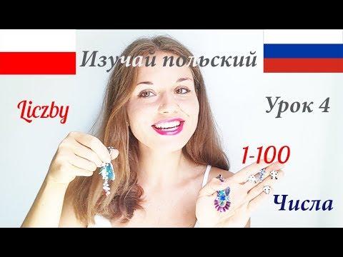 Вопрос: Как посчитать до десяти на польском?