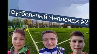 Футбольный челлендж #2