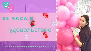 Шоппинг накануне дня Св Валентина