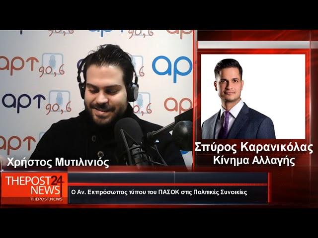 Καρανικόλας: Δεν συμπληρώνει την τετραετία ο ΣΥΡΙΖΑ