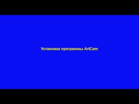 Artcam видео уроки скачать торрент
