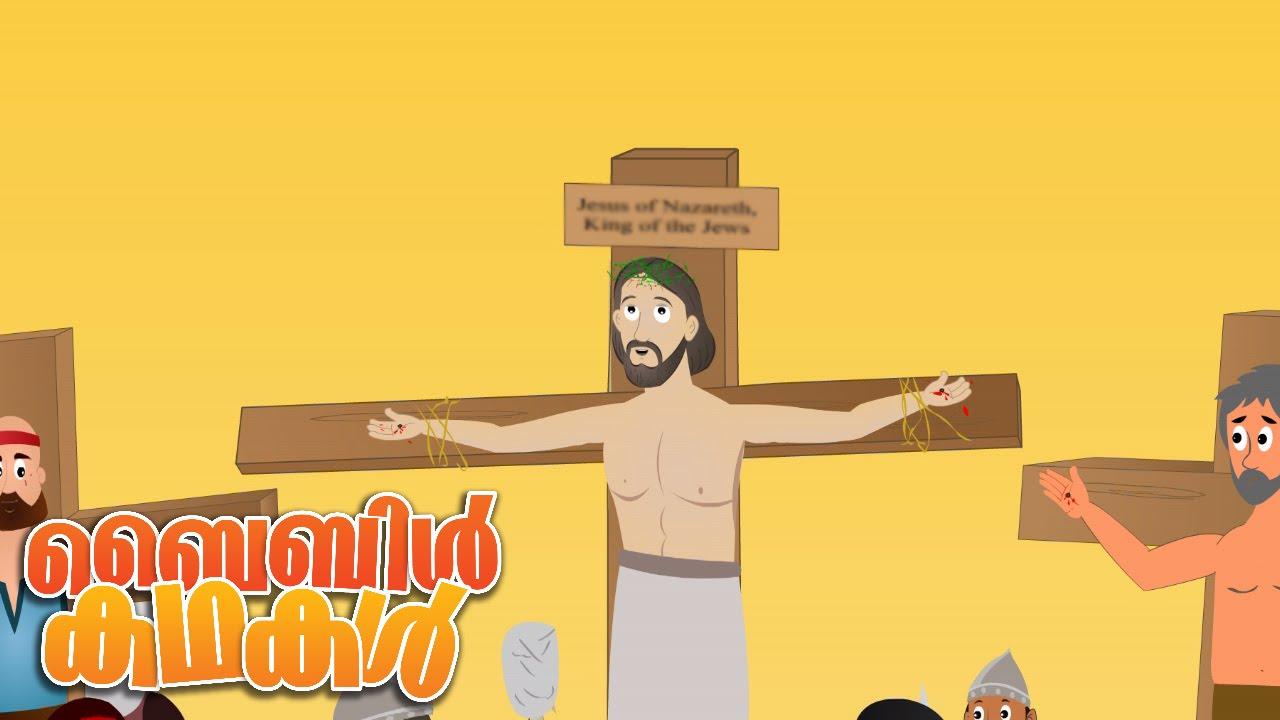 crucifixion of jesus malayalam bible stories for kids youtube